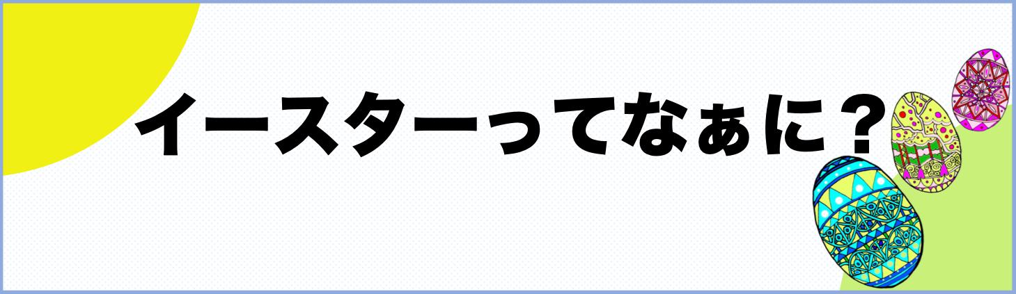 easter_logo